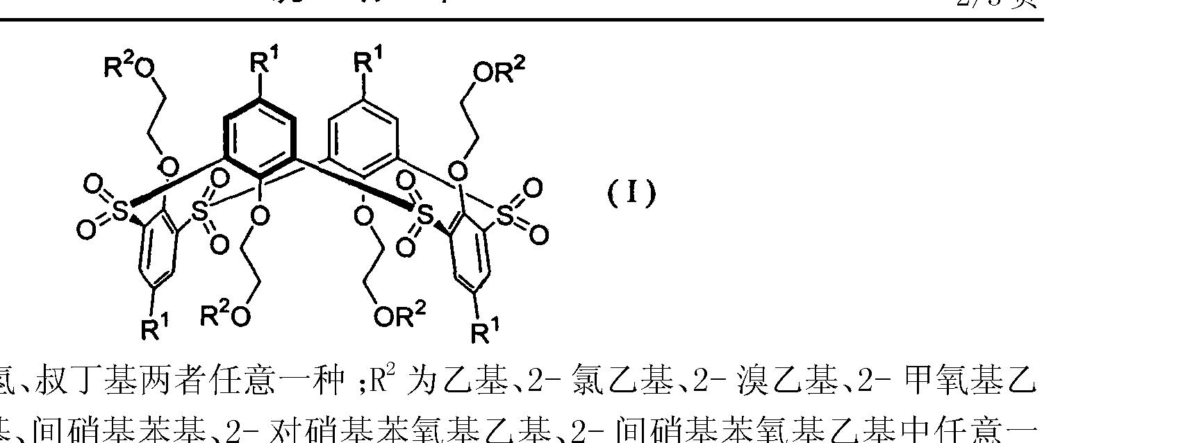 由于方法(i)和(2)所使用的过硼酸钠(nabo3)和间氯过氧苯甲酸(mcpba)都