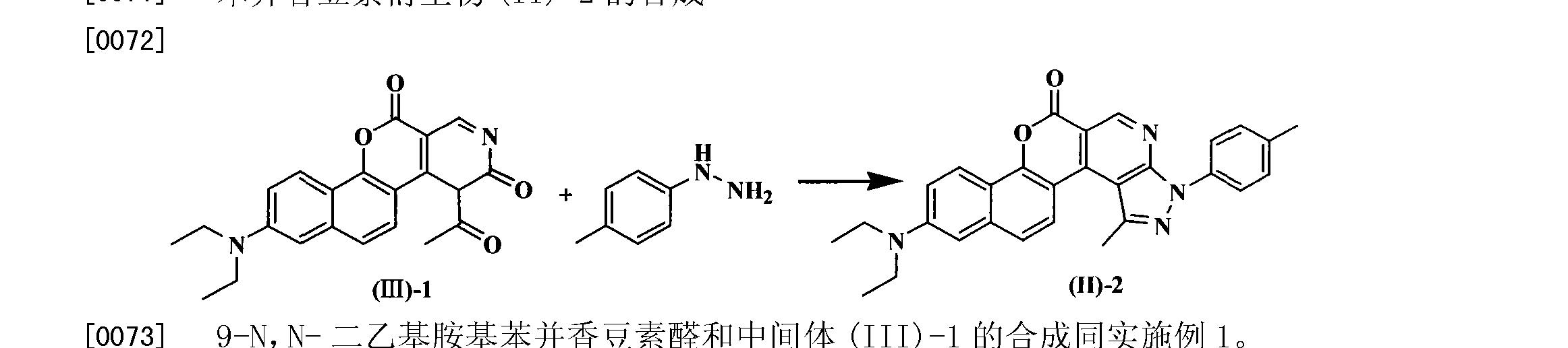 [0013] 式(I)或(II)中的R1为氢、烷基、烷氧基、芳基或胺基;R2为氢、烷基、烷氧基或芳基;R3为氢、烷基、烷氧基、芳基或胺基;R4为氢、烷基或酰基;R5为氢、烷基、硝基或卤素;X、 Y独立地为C或N。 [0014] 所述的R1、!?2、!?3、!?4或R5中的烷基为:1至15个碳原子的链烷基或3至15个碳原 子的环烷基。 [0015] 所述的R1、R2或R3中的烷氧基为:1至15个碳原子的烷氧基。 [0016] 所述的R1J2或R3中的芳基选自:苯基,邻、对、间位1至15个碳原子的烷基苯基,