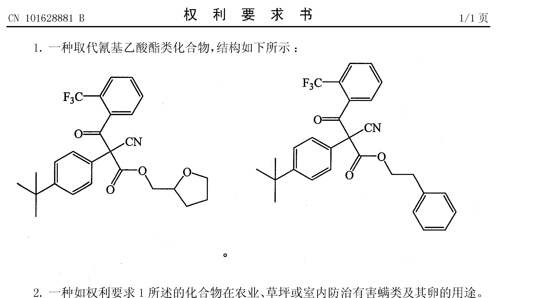 [0184] 0.53克氢化钠(60%含量)和10毫升四氢呋喃加入125毫升圆底烧瓶中,在0_5C范围内将溶于10毫升四氢呋喃的3克2-(4-叔丁基苯基)_氰基乙酸(2-四氢呋喃基)甲基酯滴加到反应液中,反应30分钟后,再将溶于10毫升四氢呋喃的I. 9克2-(三氟甲基)_苯甲酰氯缓慢滴加到反应液中,加完毕后,逐渐升温至室温,反应4小时。减压除去四氢呋喃,加入少许水,稀盐酸调节PH为2左右。乙酸乙酯萃取(20ml X 2),合并有机相,并用水洗(20ml X 2)、饱和食盐水洗(20ml X 2),无水