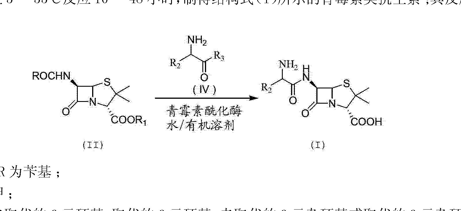 类抗生素;其反应方程式如