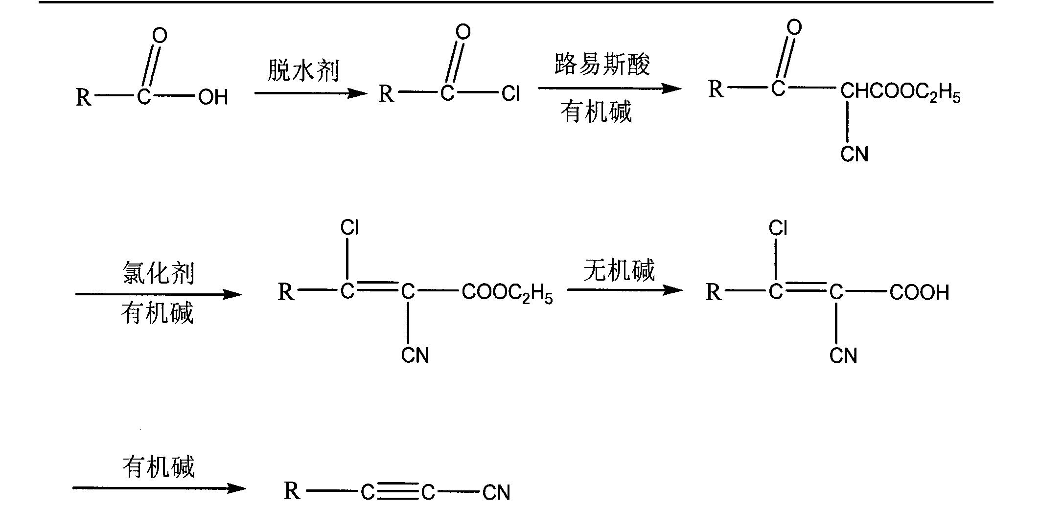 [0022] 上述的丙炔腈类衍生物的合成方法,步骤I)中所述的脱水剂选用氯化压砜、三氯氧磷、草酰氯中的任一种或二种以上的混合物。 [0023] 上述的丙炔腈类衍生物的合成方法,步骤2)中所述的路易斯酸选用无水氯化镁或无水氯化钙,反应中用到的溶剂为四氢呋喃、乙腈、二氧六环中的任一种或二种以上的混合物,氰乙酸乙酯用氰乙酸甲酯或氰乙酸异丙酯代替。 [0024] 上述的丙炔腈类衍生物的合成方法,步骤3)所述的氯化剂为五氯化磷、三氯化磷、三氯氧磷、三光气中的任一种或二种以上的混合物,所述的氯化反应在催化剂下进行,