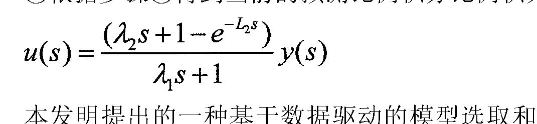 具体是基于预测比例积分与比例积分微分控制的混合