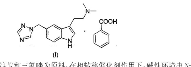 """[0011] a、N-烷基化反应为有机溶剂中在相转移催化剂作用下,以无机碱使1,2,4_三氮 唑与对硝基溴苄发生N-烷基化反应,其中对硝基溴苄和1,2,4_三氮唑物质的量比1 : 4〜 1 : 2。有机溶剂采用乙酸乙酯或四氢呋喃为溶剂,用量为4〜6升/公斤对硝基溴苄。无 机碱为K2CO3或Na2CO3,对硝基溴苄与碱物质的量比为1 : 2〜1 : 3。相转移催化剂为聚 乙二醇,采用分子量为200、400或600,与对硝基溴苄用量比为5〜10%,反应温度为20〜 50 """"C。[0012] b、硝基还原反"""