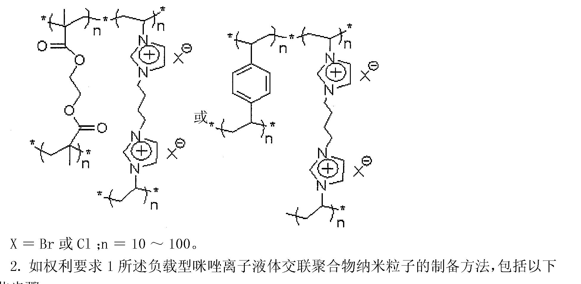 [0021] 其中,X = Br或Cl ; = 10〜100 ;*代表高分子聚合链。 [0022](三)产品表征 [0023] I、红外光谱 [0024] 样品用KBr压片后,用美国尼高尼公司产360型FT-IR光谱仪测试。 [0025] 图I为本发明制备的负载型咪唑离子液体与交联剂EGDMA所制得的交联聚合物纳米粒子(CLPN)的红外谱图。从图I可以看出,1725CHT1为EGDMA中酯羰基特征吸收峰,1180CHT1和1454CHT1为咪唑环的特征吸收峰,由此证明得到了目标化合物CLPN。 [002