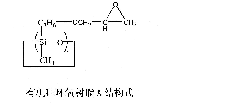 有机硅环氧树脂a结构式