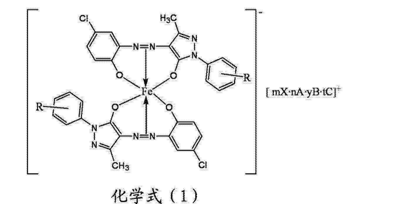 一种电荷调节剂及其制备方法以及碳粉