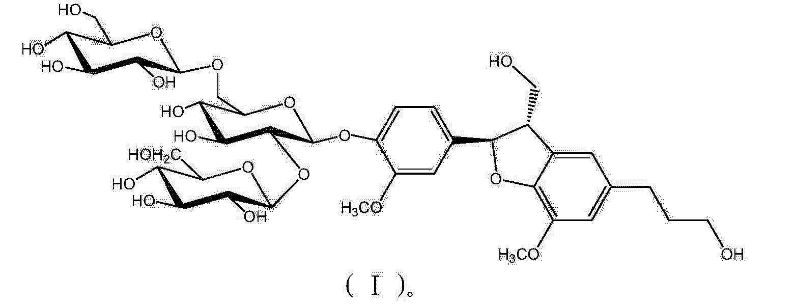 1.一种木脂素三糖苷化合物