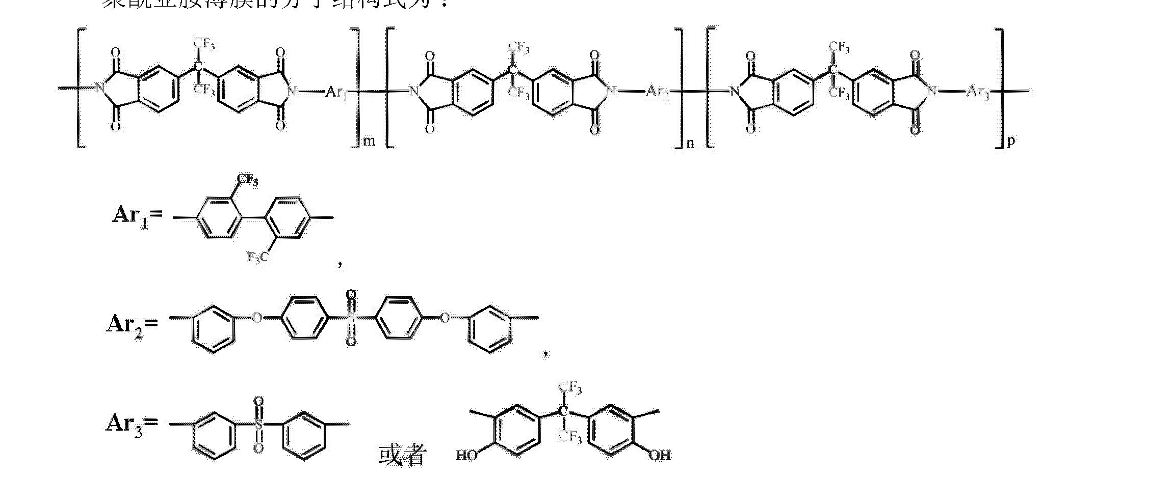 聚酰亚胺薄膜的分子结构式为