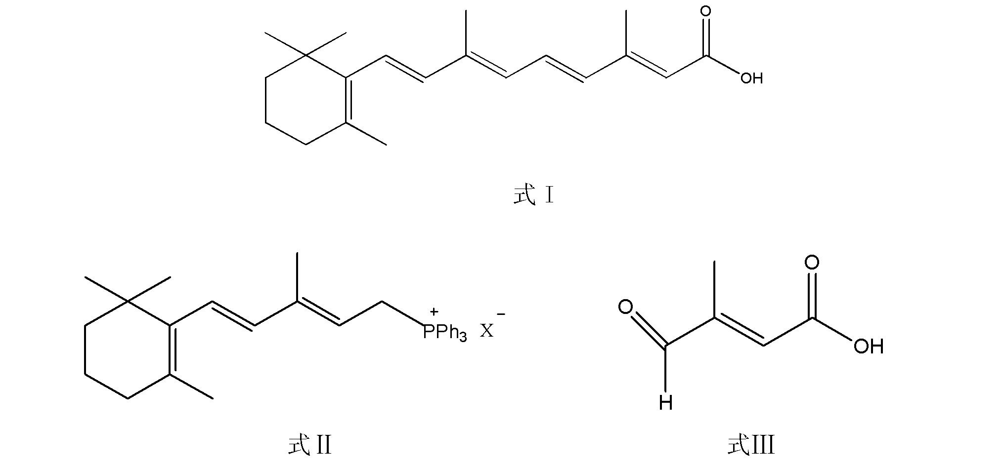 全反式维甲酸合成方法
