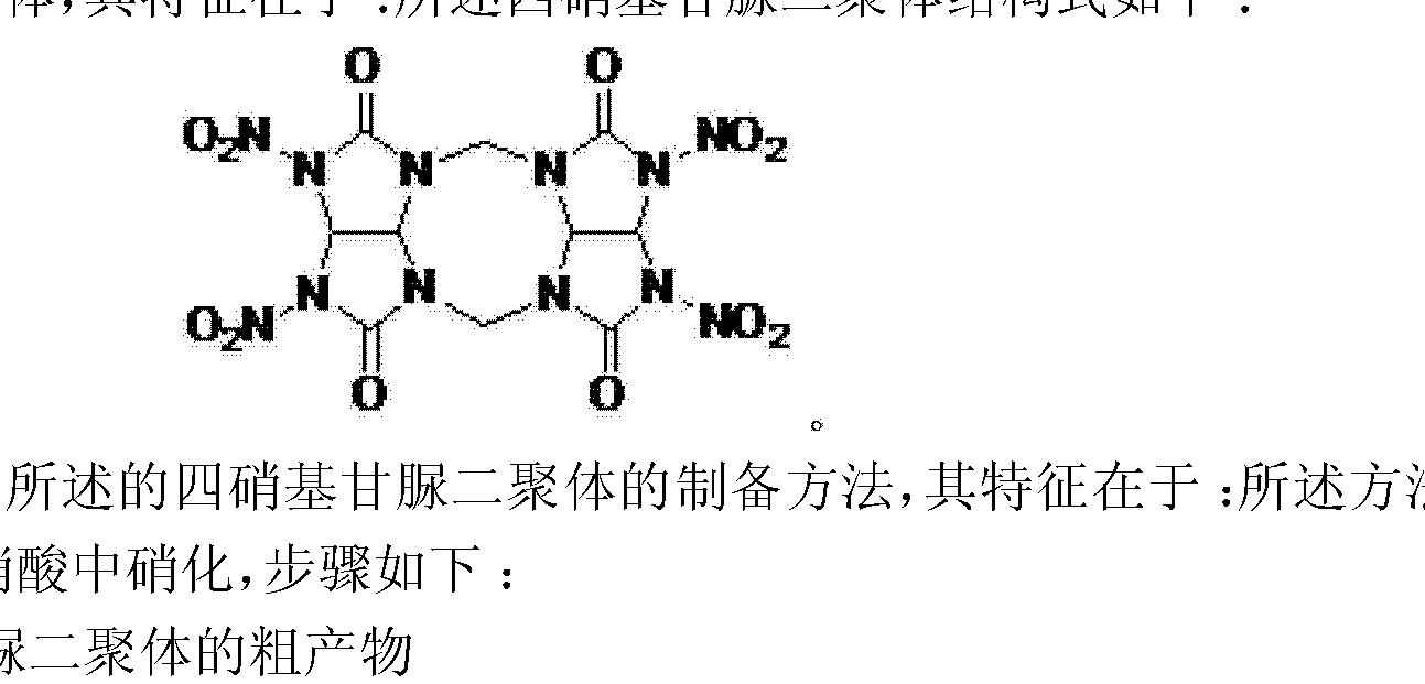 [0009] 所述四硝基甘脲二聚体的制备方法如下: [0010] 第一种方法,以甘脲二聚体为原料,在浓硝酸中硝化,步骤如下: [0011] (I)制备四硝基甘脲二聚体的粗产物 [0012] 常温搅拌下将甘脲二聚体加入到质量分数为65%的浓硝酸中,控制温度在O〜90C下反应6h〜48h ;反应完毕后将反应液倒入碎冰中淬灭,过滤得到固体,将所述固体水洗至中性,干燥,得到四硝基甘脲二聚体的粗产物; [0013] (2)粗产物纯化处理 [0014] 常温下将步骤(I)制得的粗产物溶于发烟硝酸中,过滤,将滤液在常