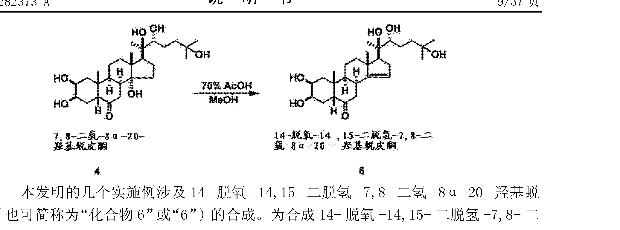 ecdysteroid synthesis