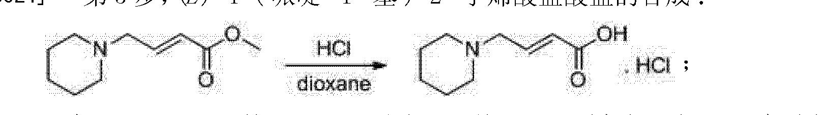 Figure CN103304492AD00105