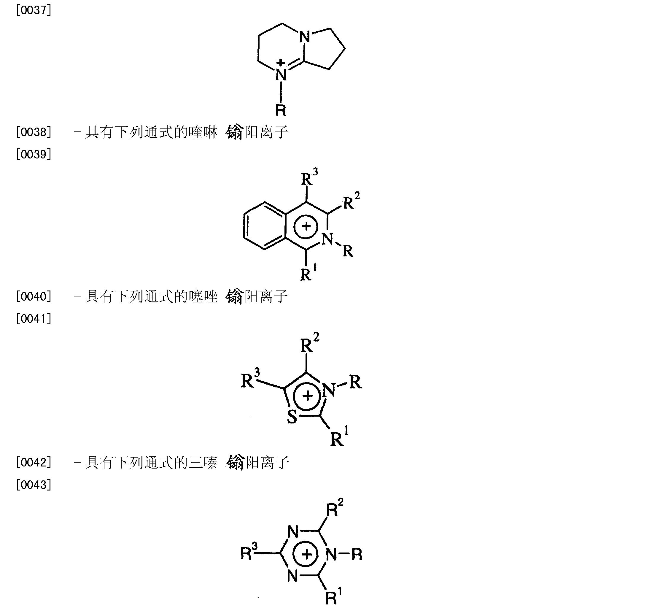 [0044] 以及其中存在这些阳离子的低聚物和聚合物,其中基团R、R1、R2、R3、R4、R5、R6、R7、 R8和R9各自独立地为氢、C1-C18烷基、C6-C12芳基、C5-C12环烷基、可以被一个或多个氧和/ 或硫原子和/或一个或多个取代或未取代的亚氨基间隔的C2-C18烷基、或者五元或六元含氧、氮和/或硫的杂环或者其中两者一起形成不饱和的、饱和的或芳族的环,所述环可以被一个或多个氧和/或硫原子和/或一个或多个取代或未取代的亚氨基间隔,其中提到的每一个基团可以被官能团、芳基、烷基、芳氧基、烷氧基、