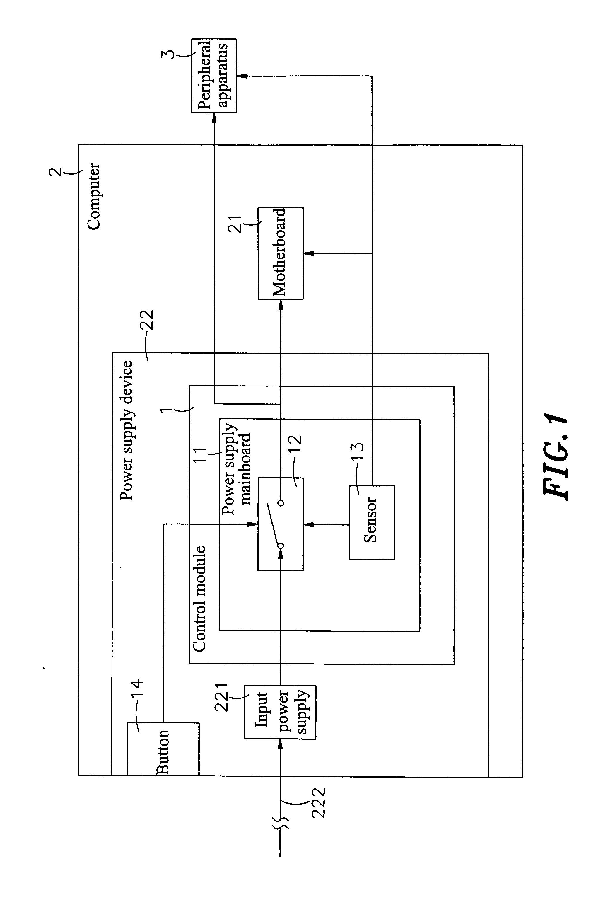 专利us20130019112 - power