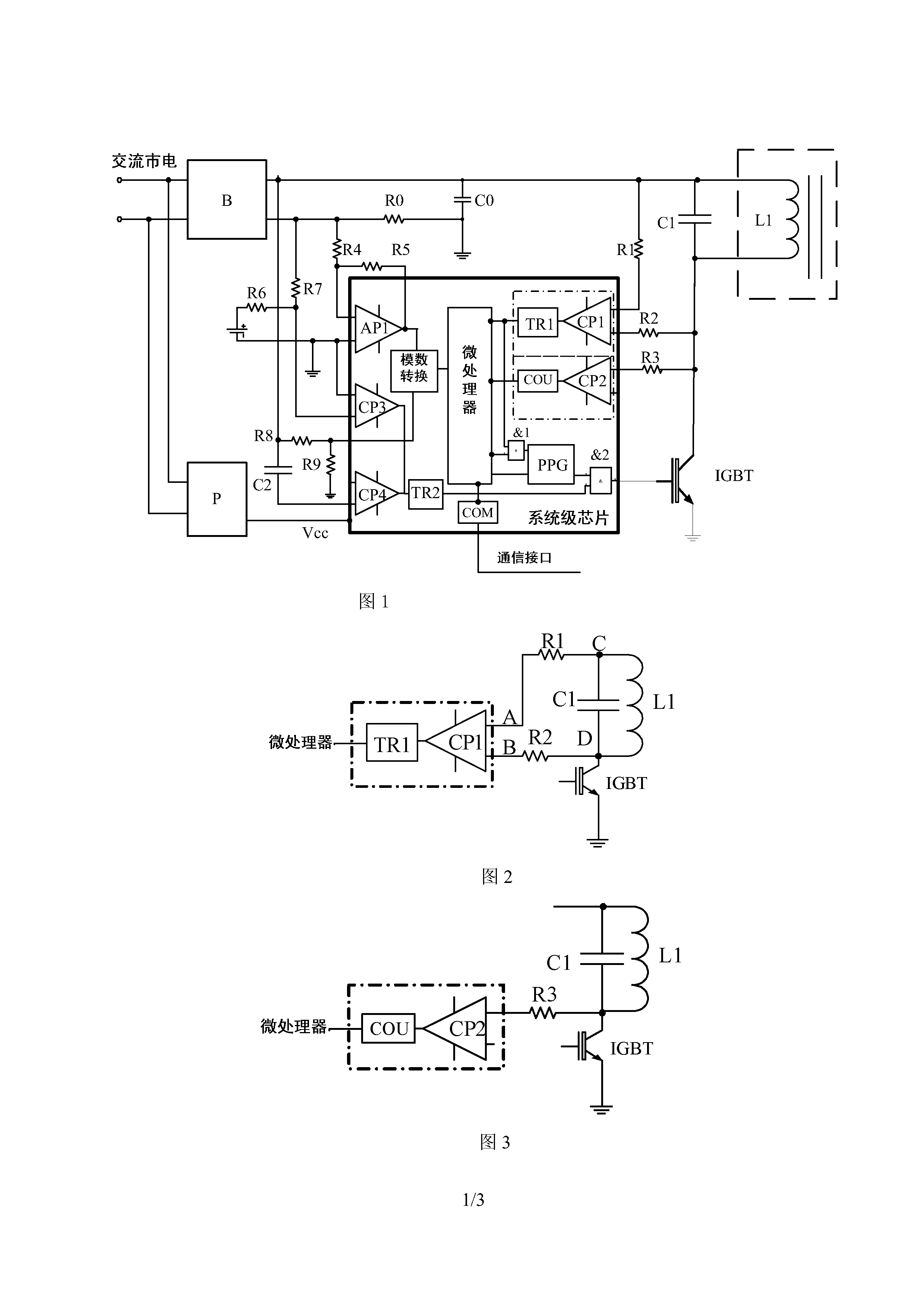 patent wo2011003301a1