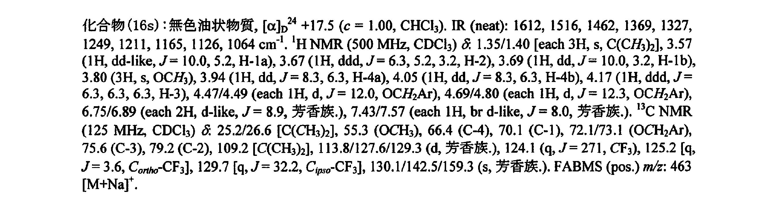 Patent WO2012105573A1 - 環状 ...