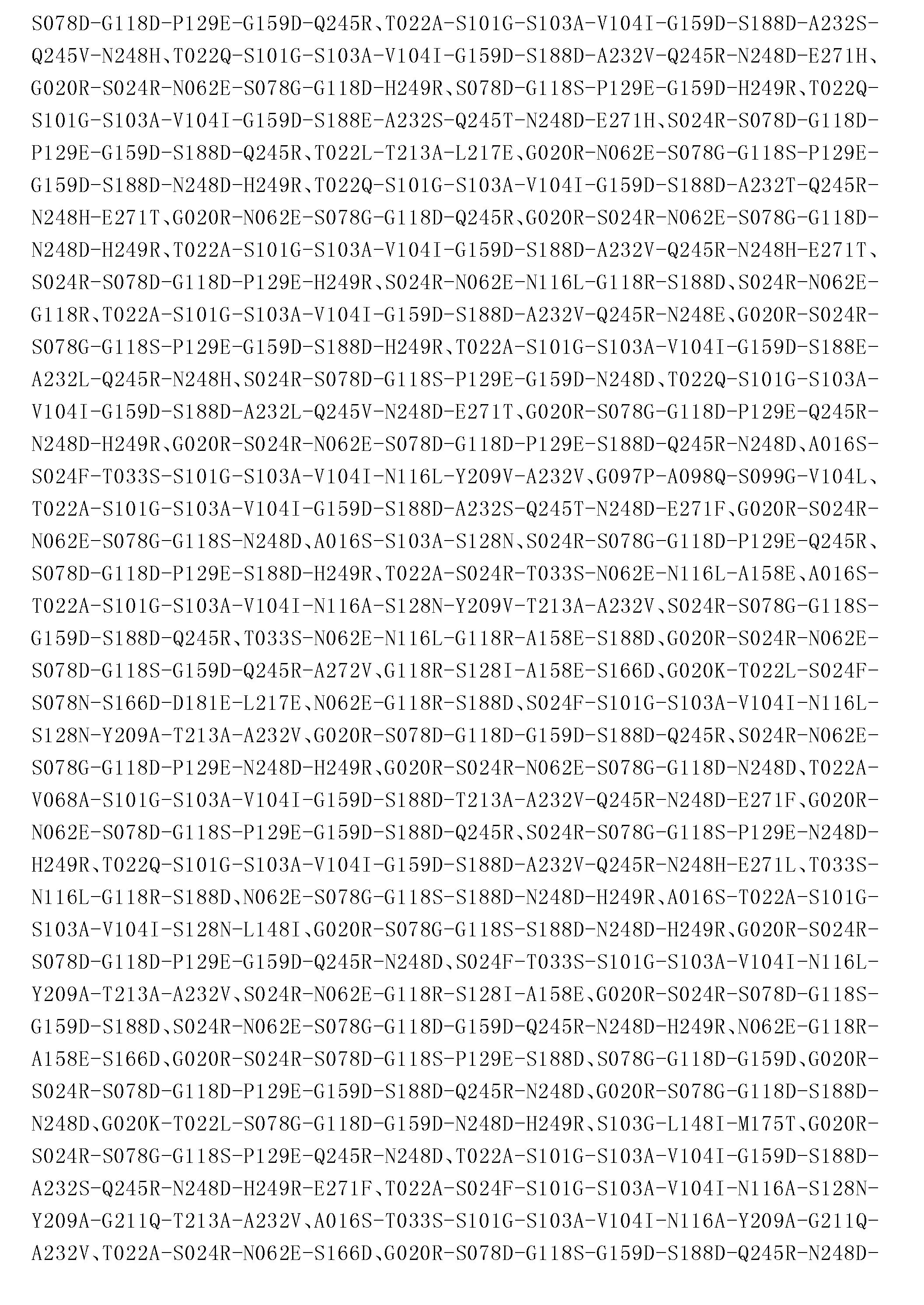Figure CN103764823BD00451