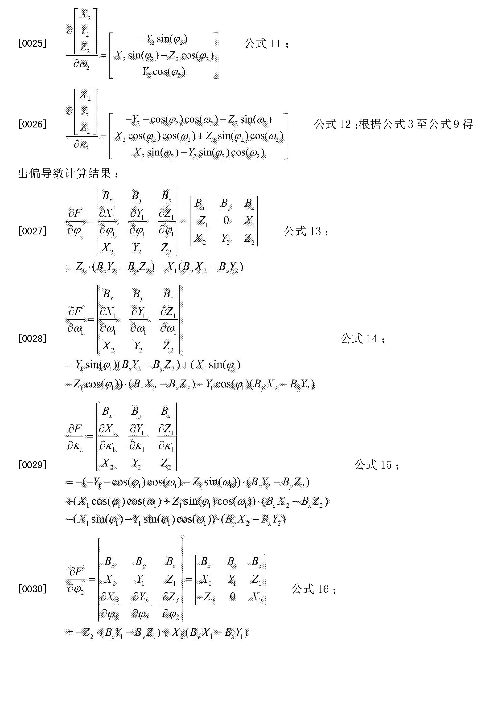 Figure CN105300362AD00101