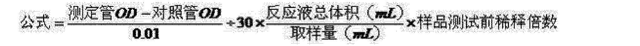 Figure CN104489760AD00061