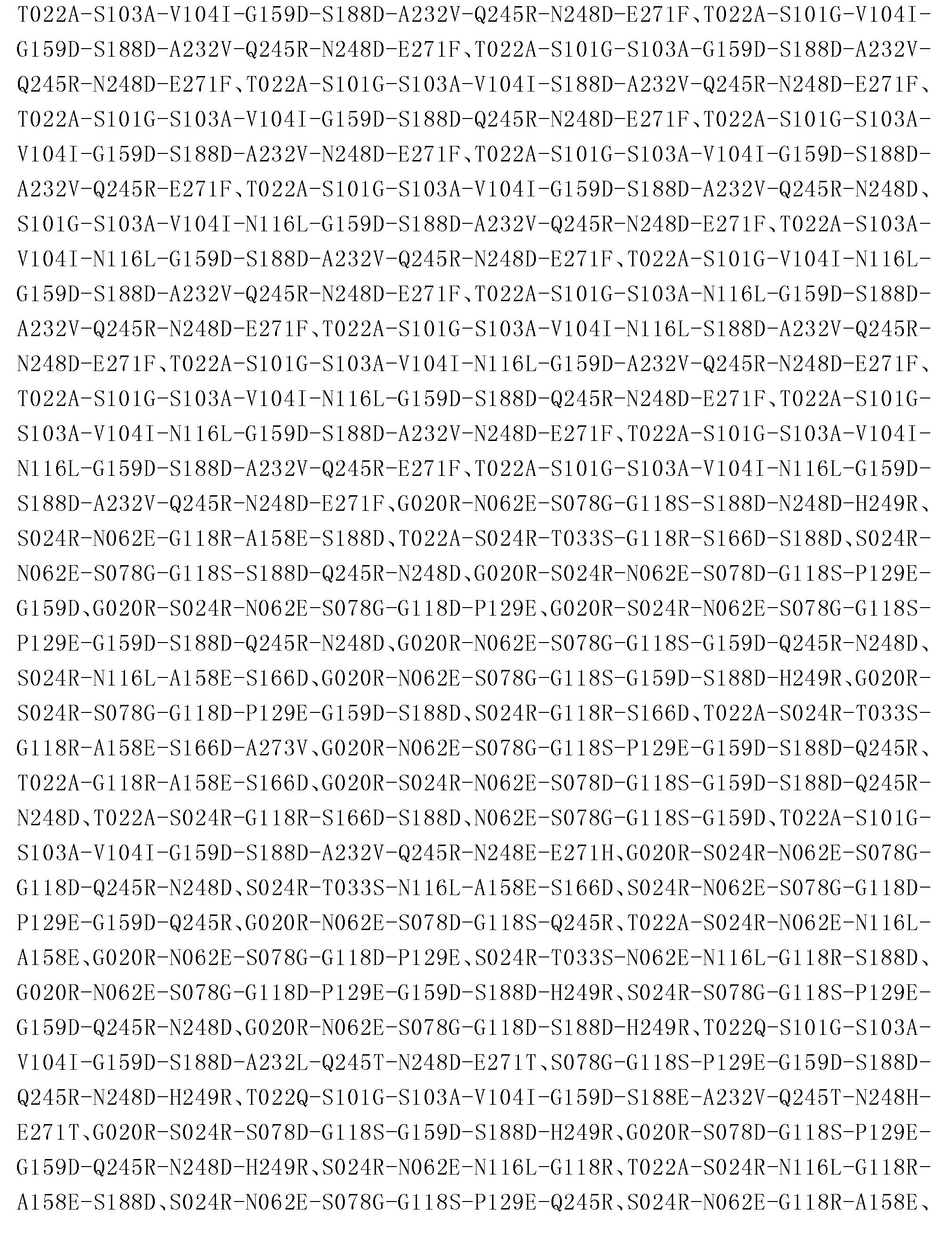 Figure CN103764823BD00321