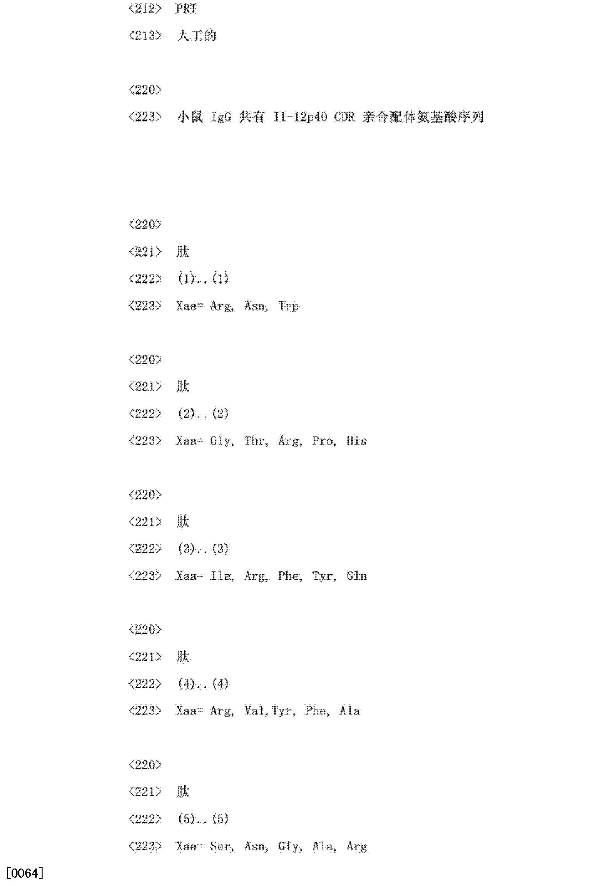 Figure CN103145837AD01621