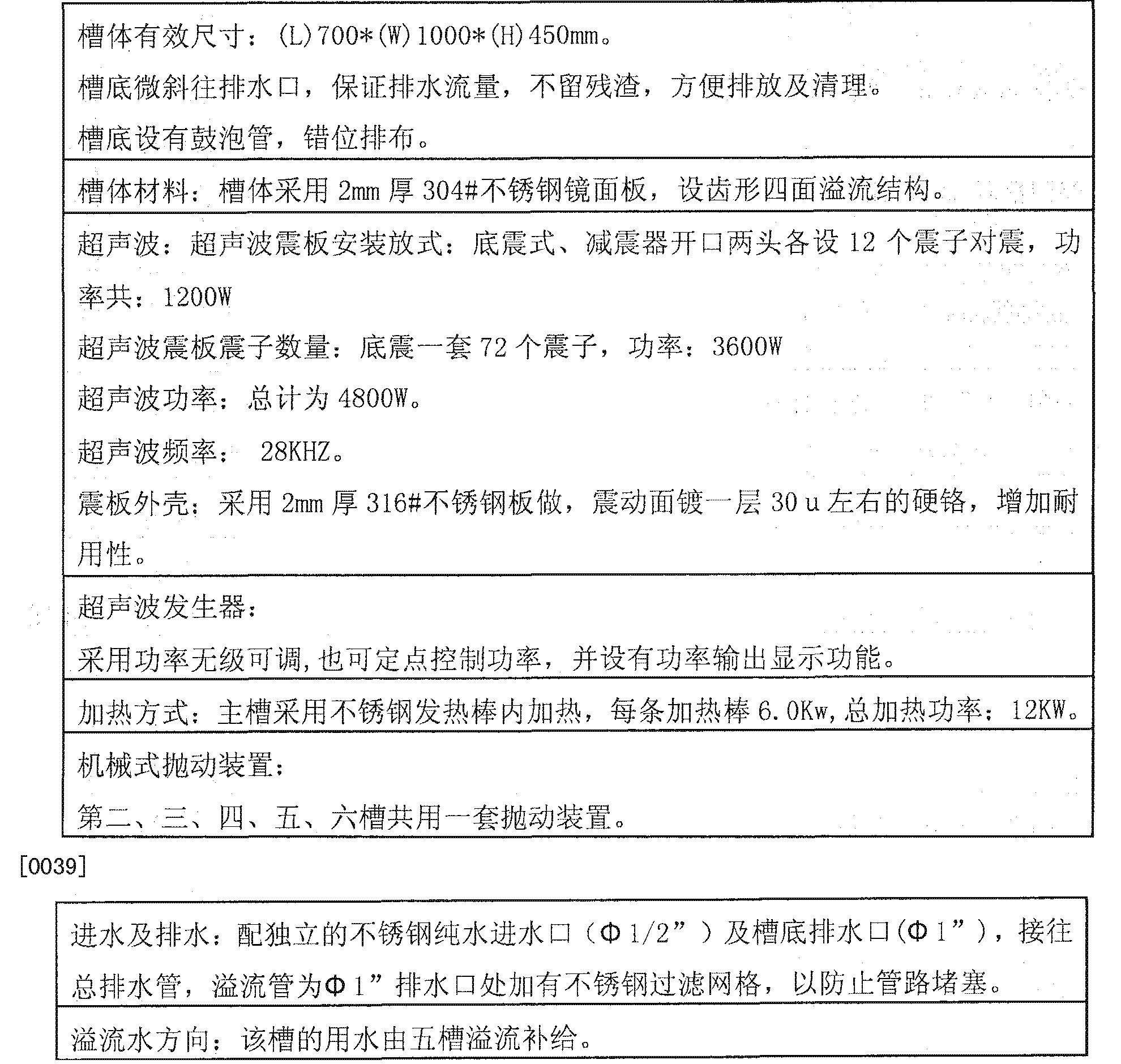 Figure CN204035120UD00091