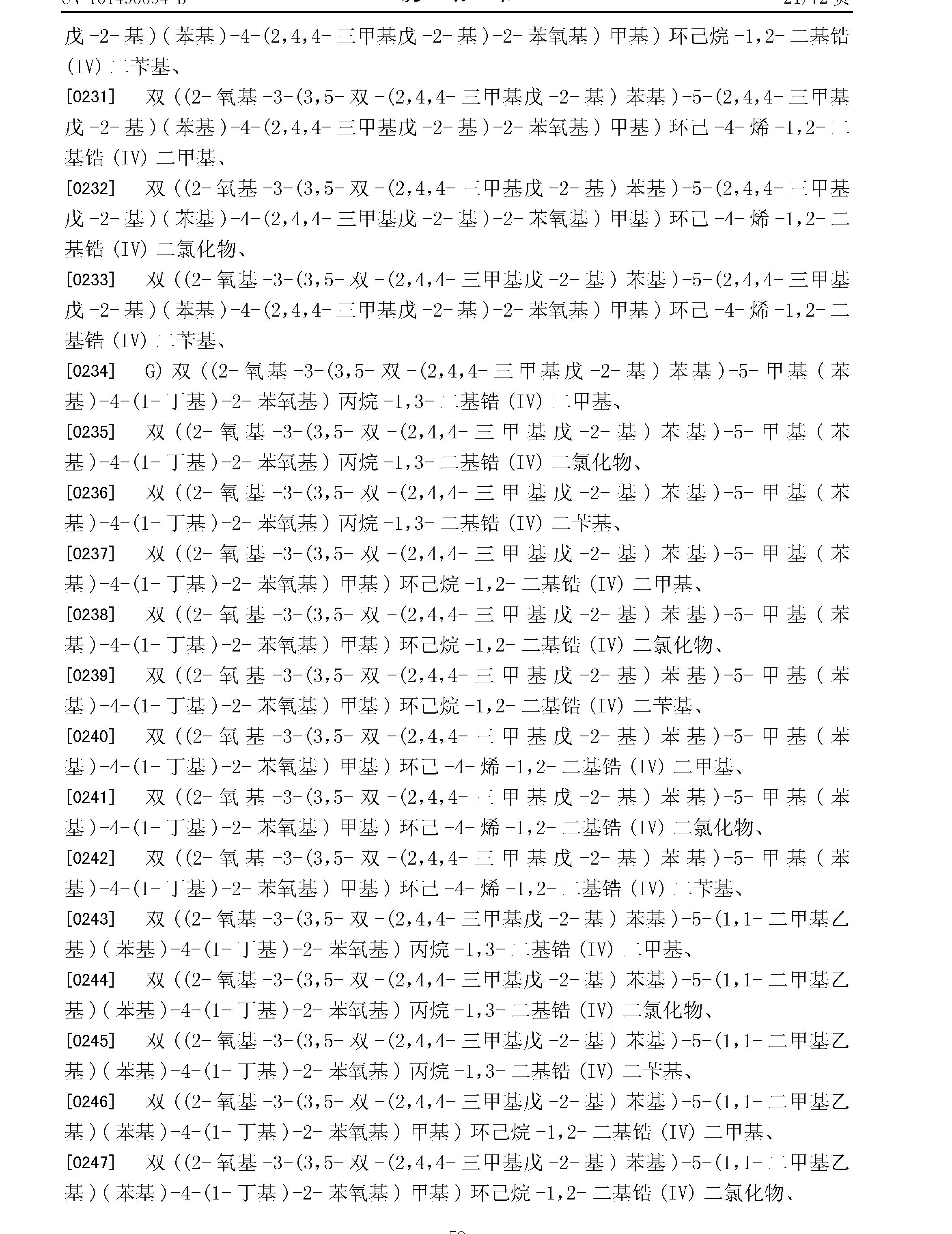 Figure CN101490094BD00591