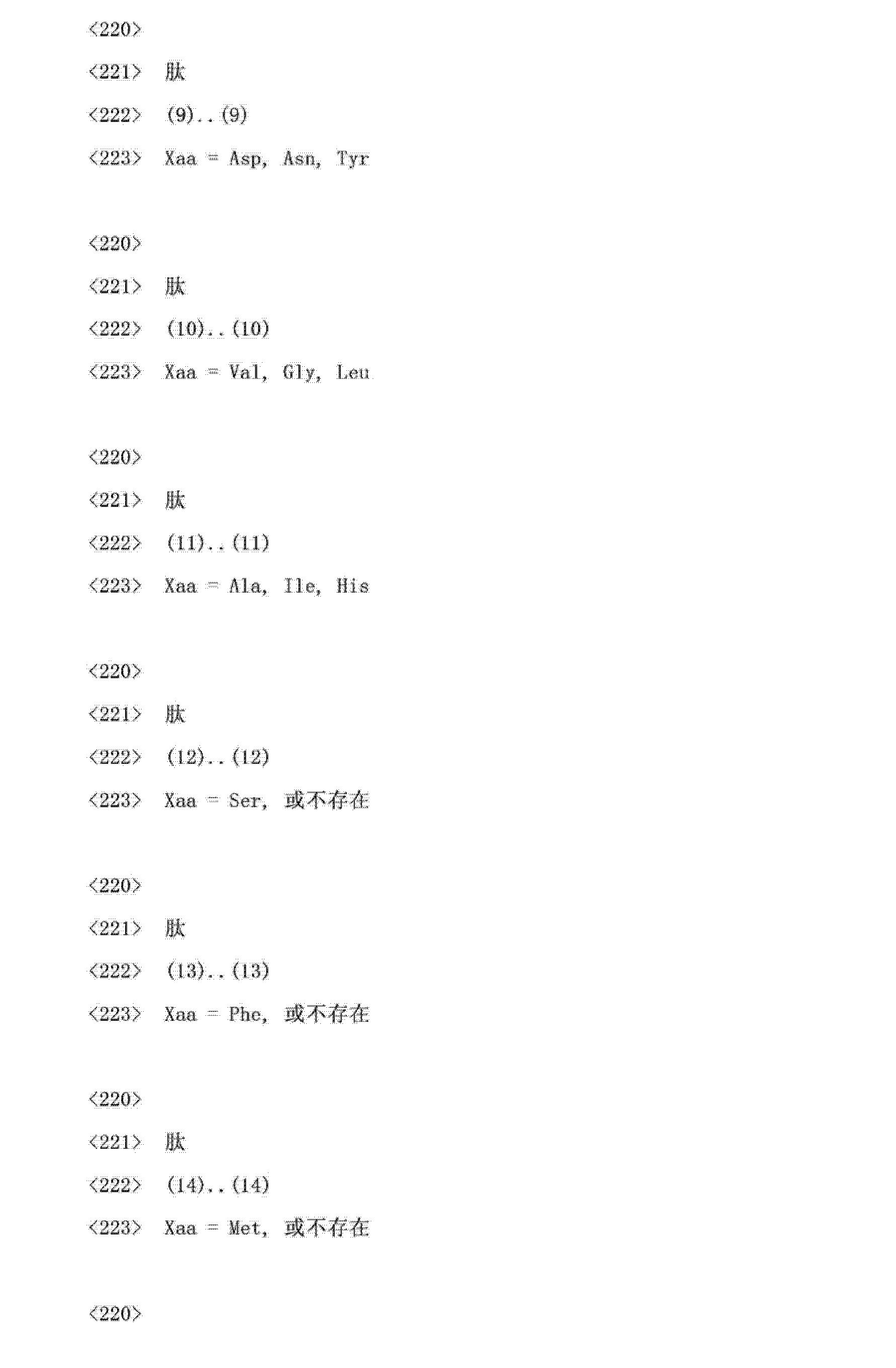 Figure CN103145838AD01661