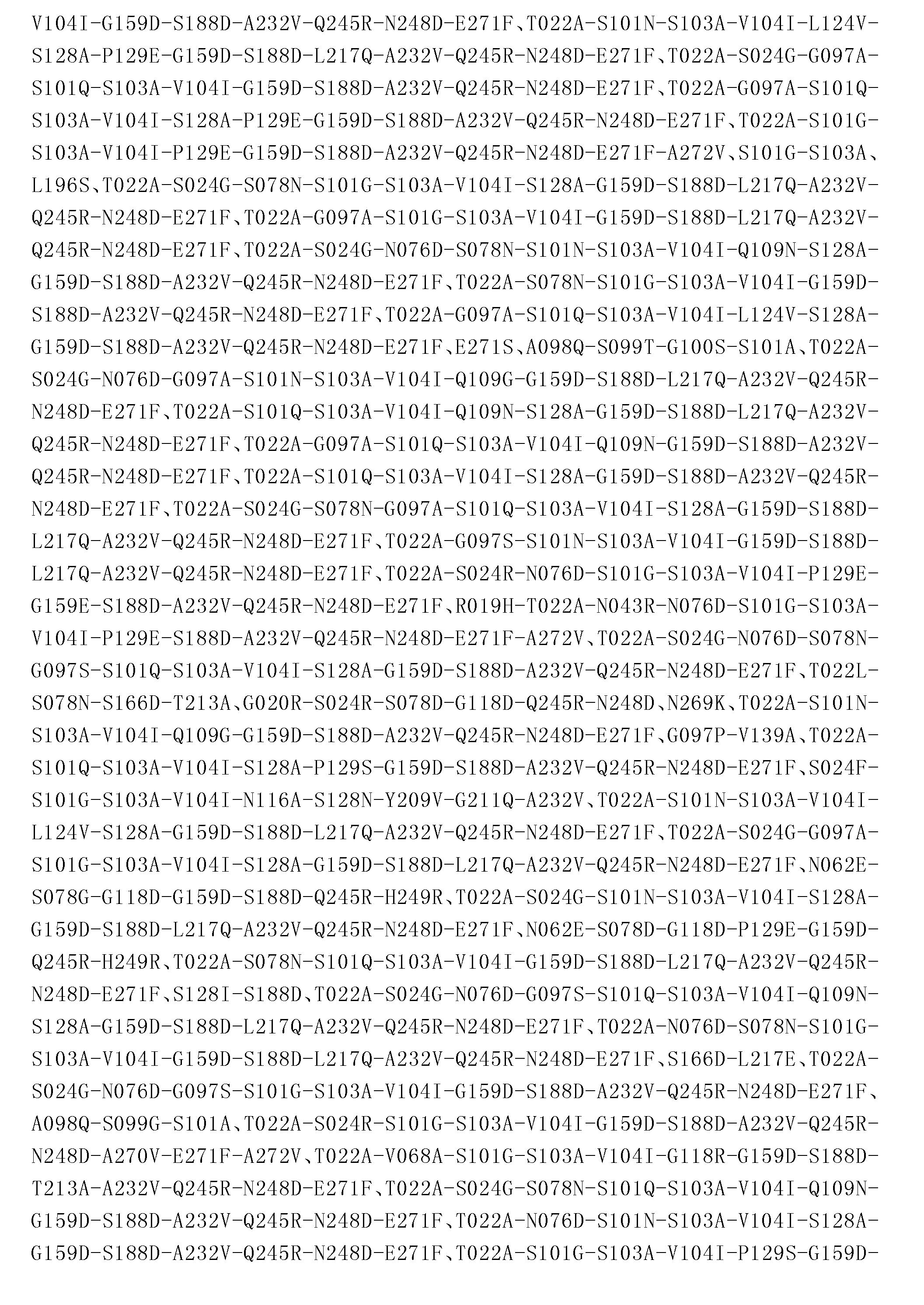 Figure CN103764823BD00651