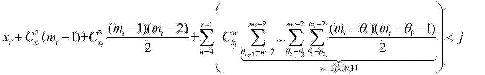 Figure CN105740084BC00041