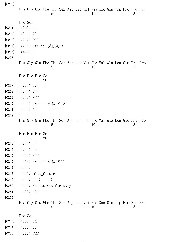 Figure CN101125207BD00191