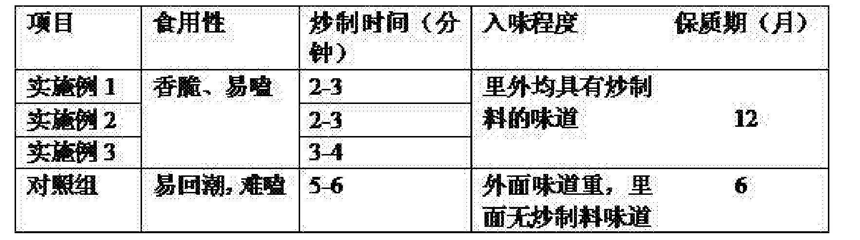 Figure CN106857816AD00061