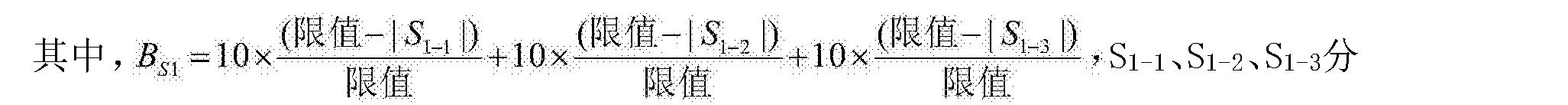 Figure CN105548945AD00071