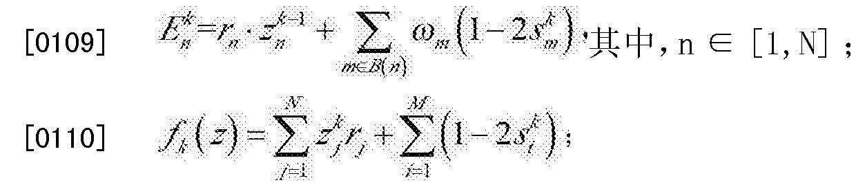 Figure CN102970047BD00108