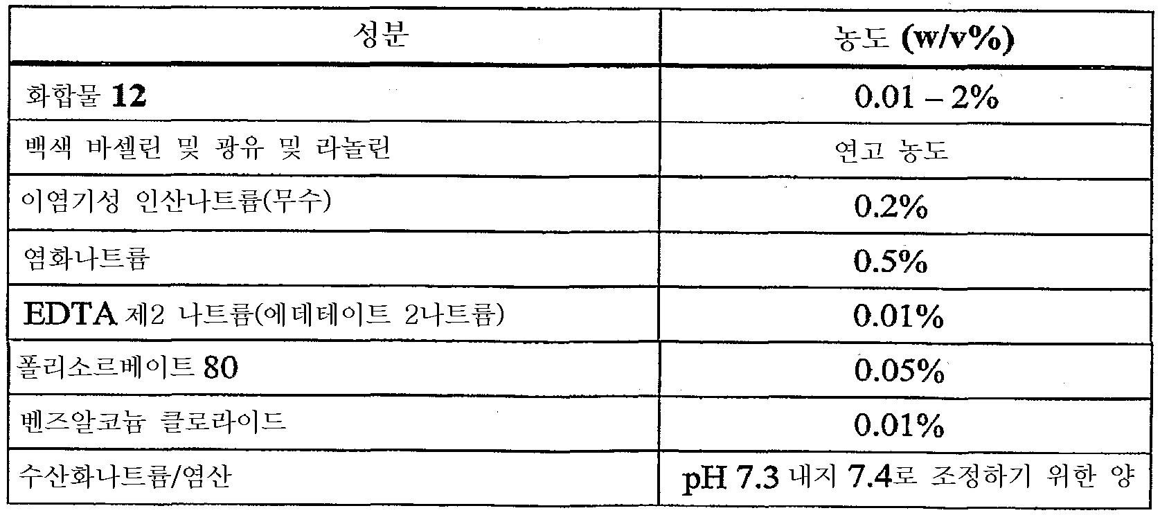 Figure 112008039758565-PCT00008