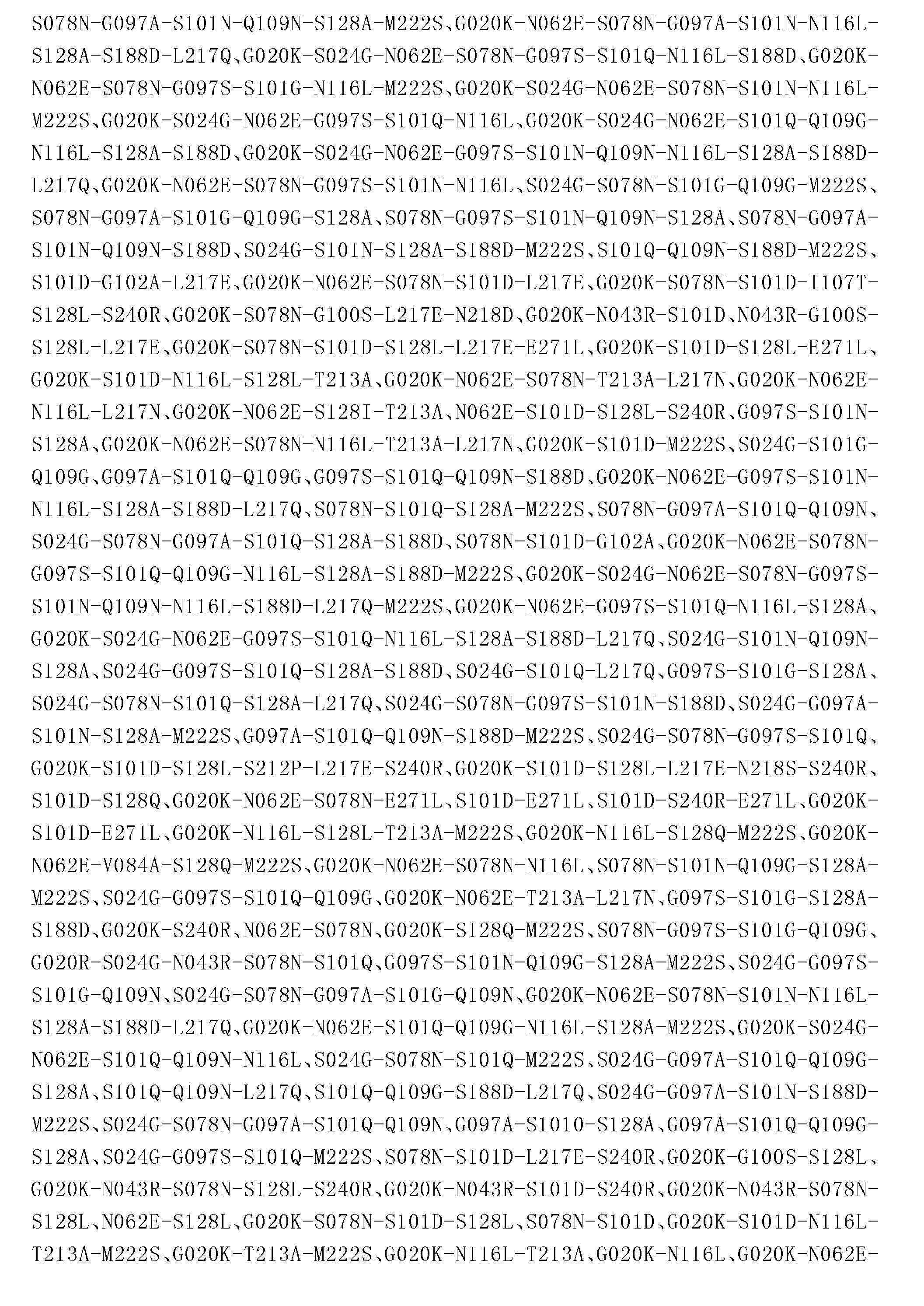 Figure CN103764823BD00941