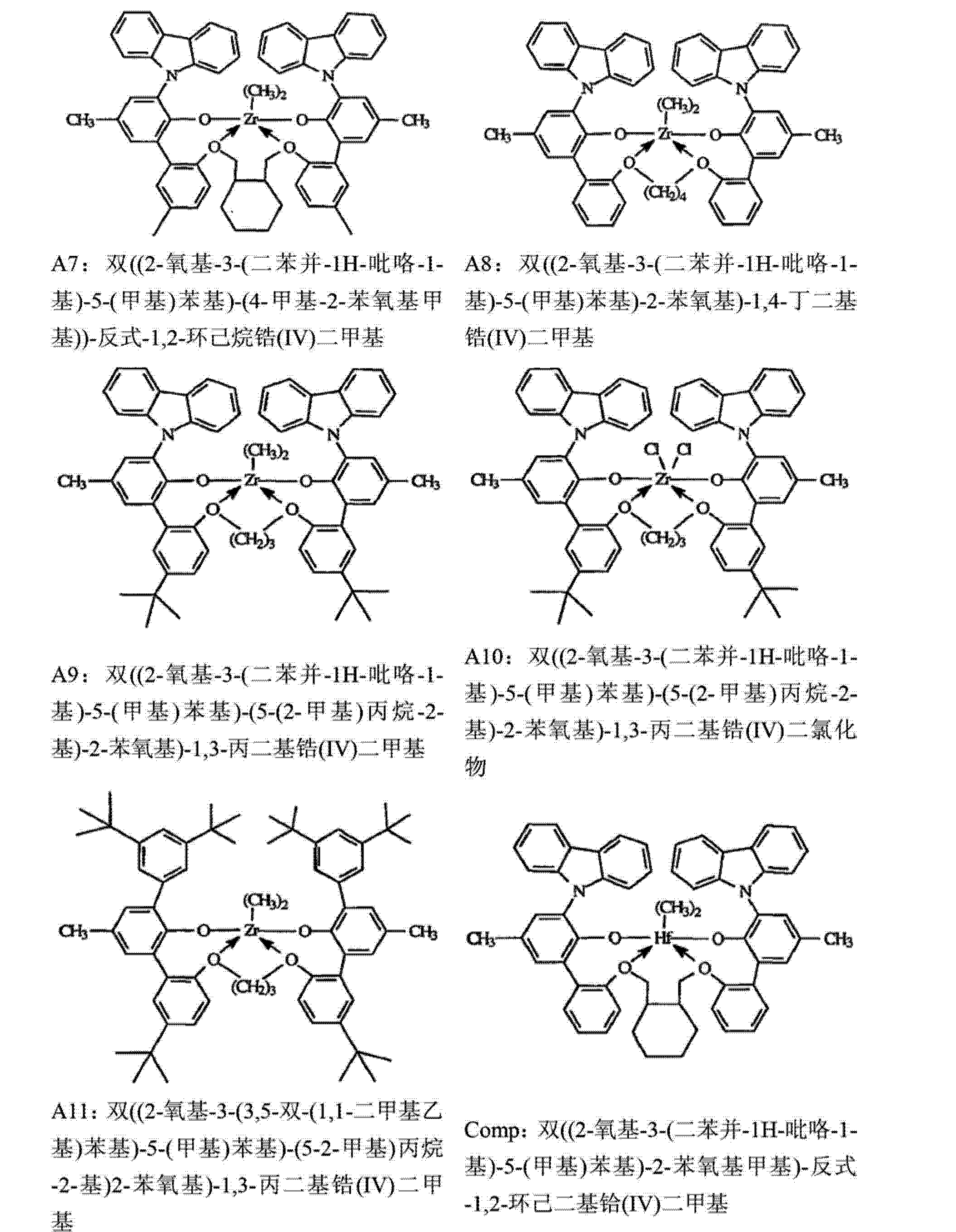 Figure CN102786619AD00351