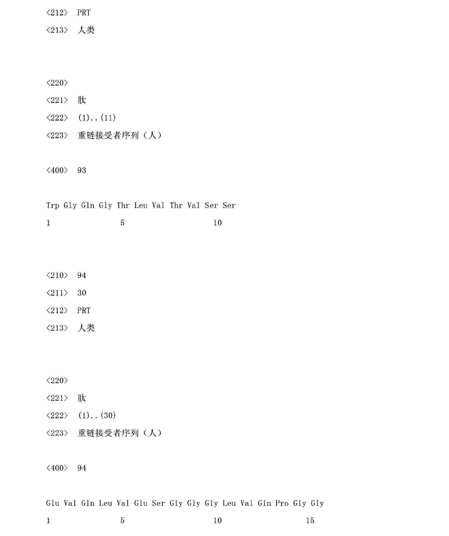 Figure CN103145838AD02101