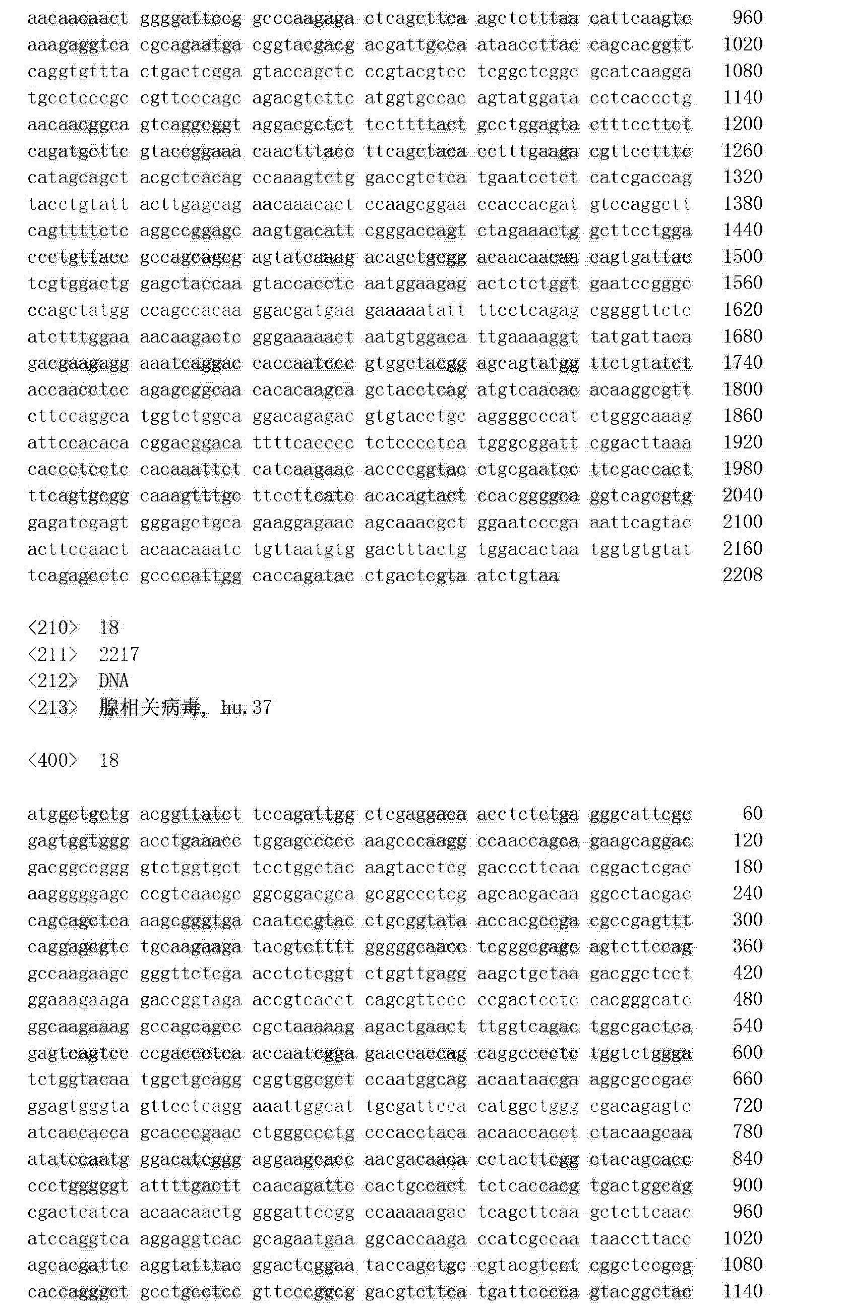 Figure CN102994549AD00601