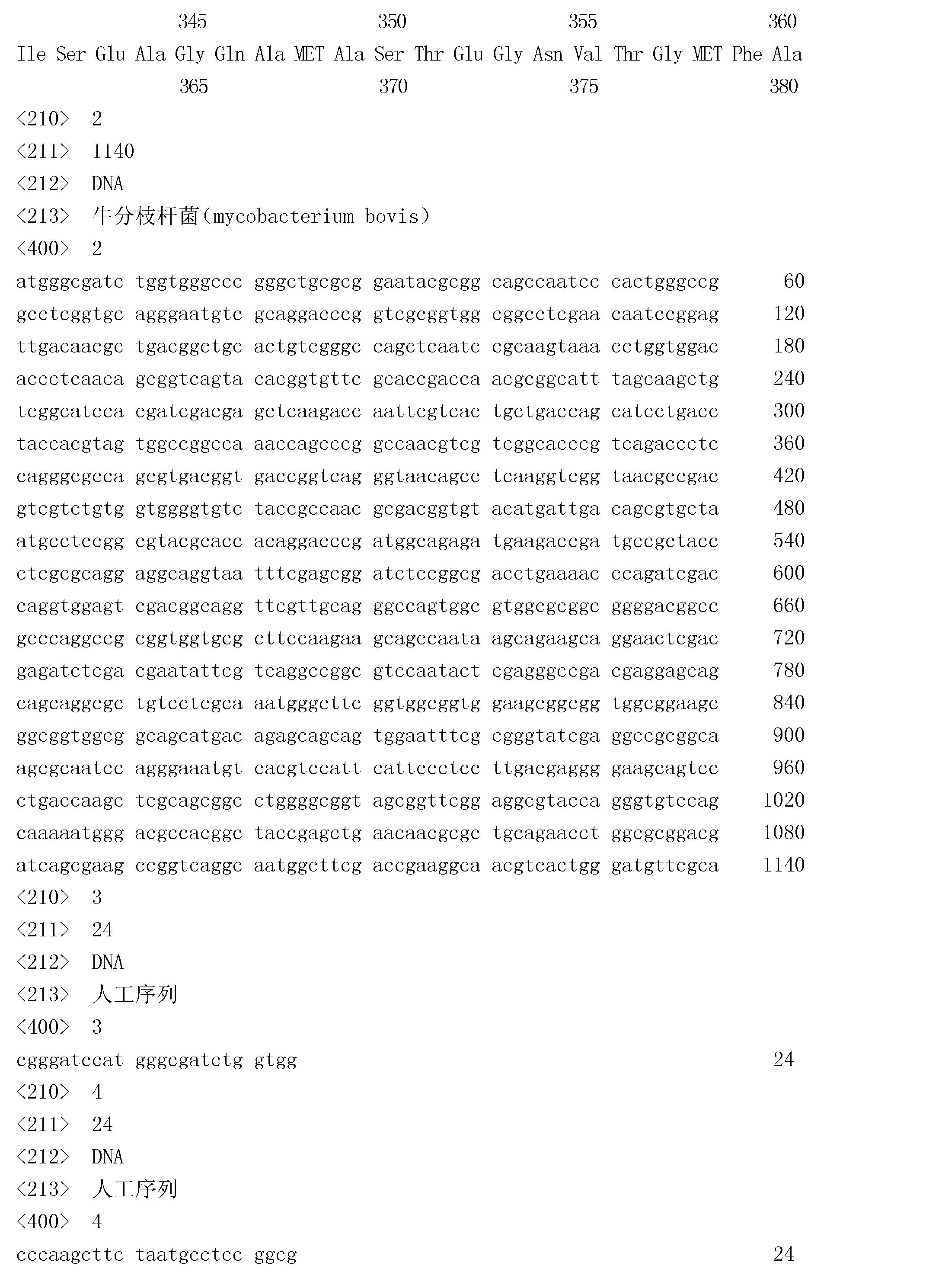 Figure CN103333251AD00171