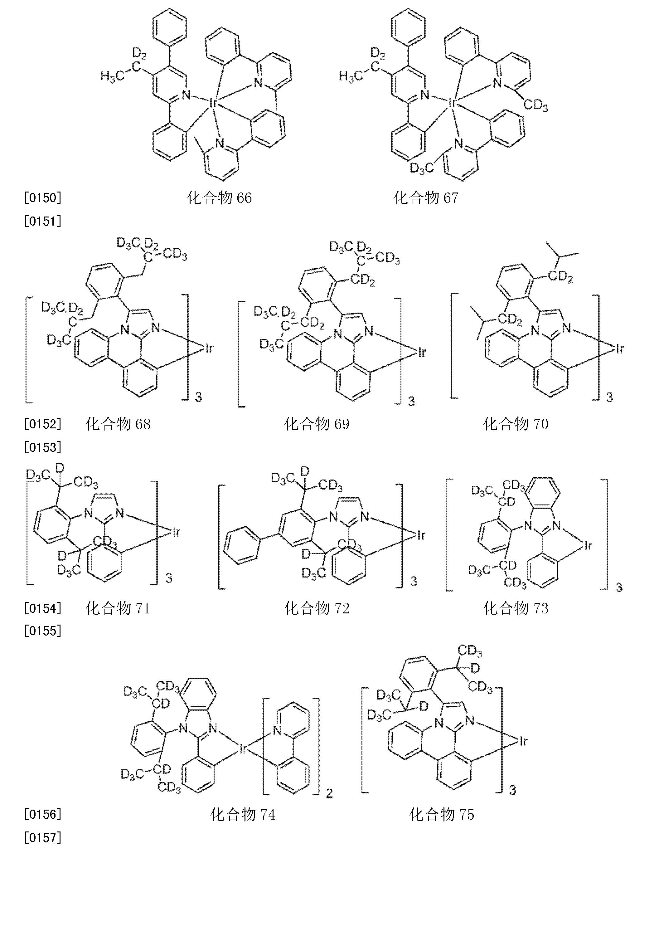 Figure CN102459505BD00521