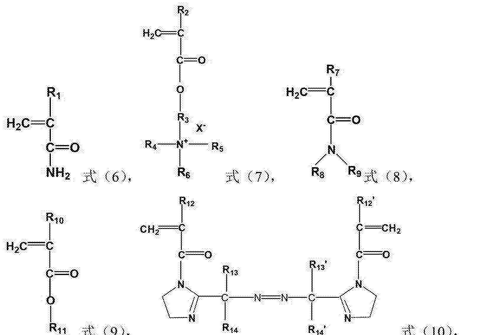 Figure CN104250338BD00121