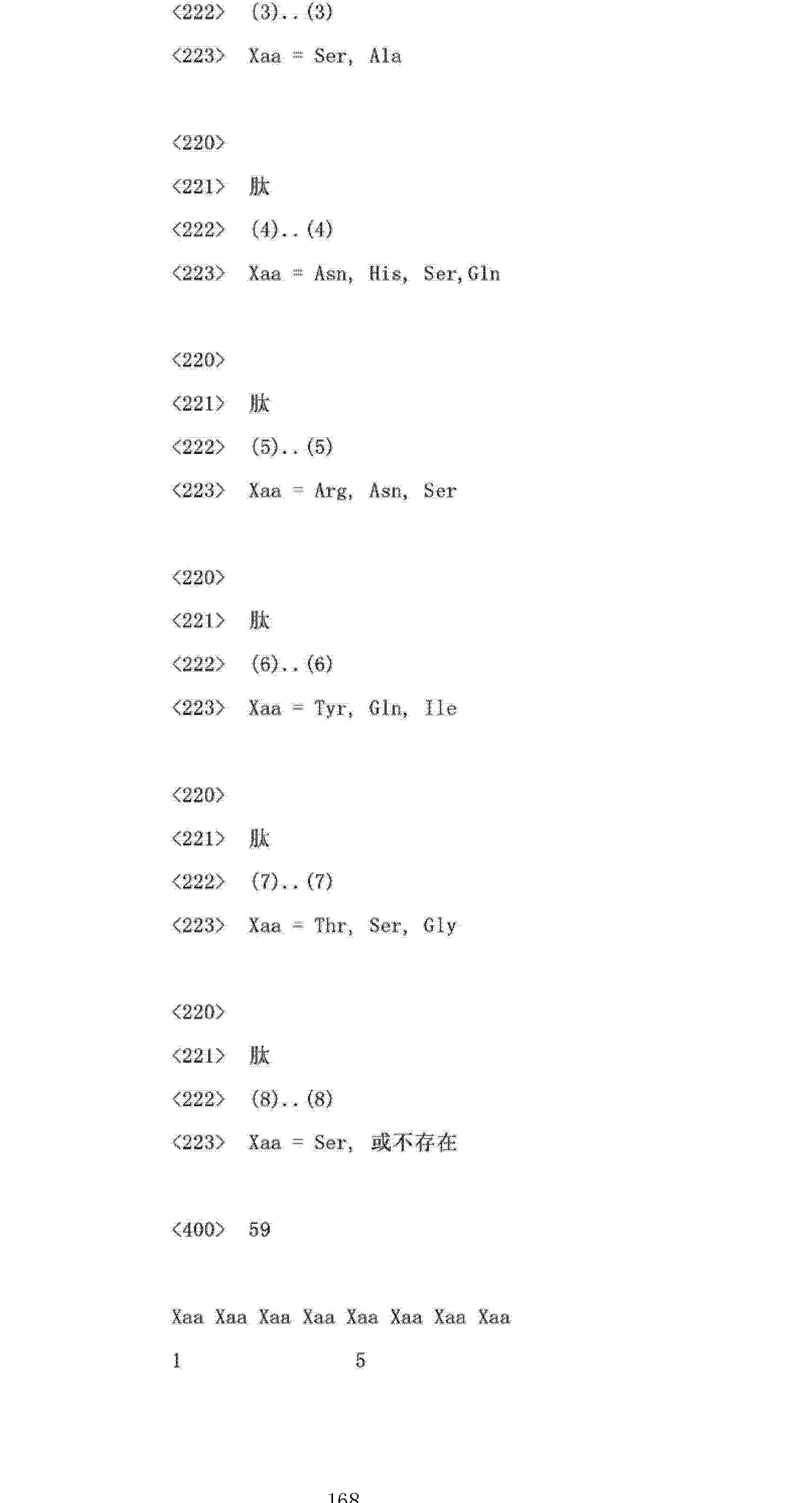 Figure CN103145837AD01681