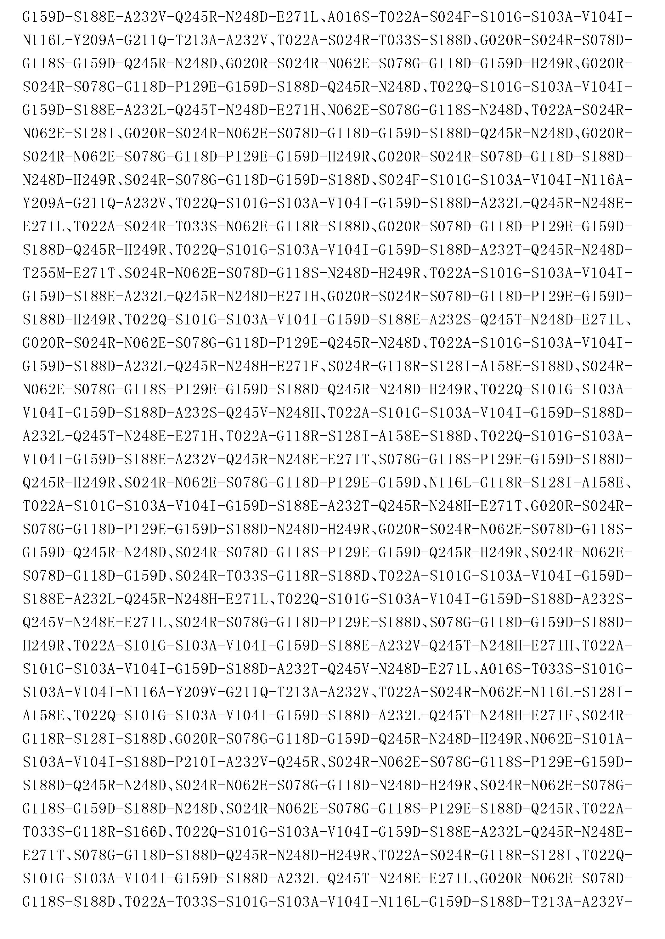 Figure CN103764823BD00371