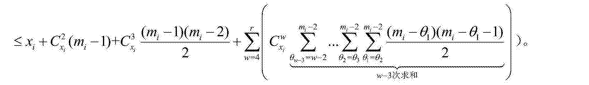 Figure CN105740084BD00096
