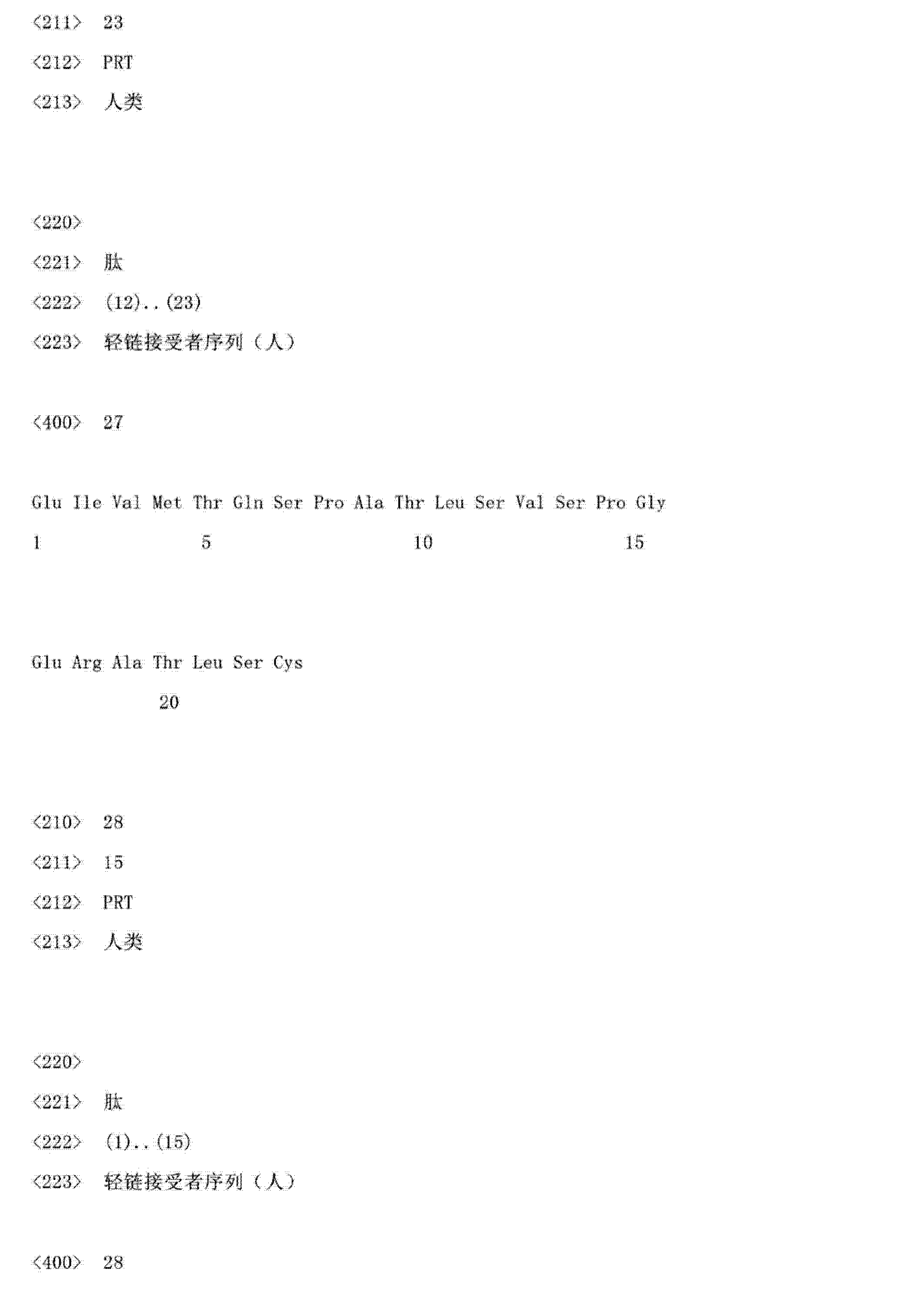 Figure CN103145837AD01251