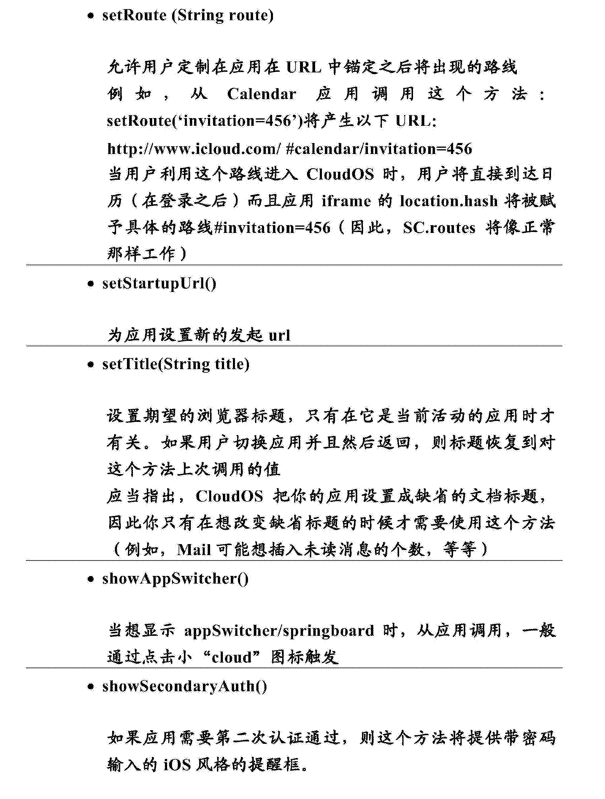 Figure CN103718161BD00251