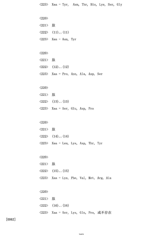 Figure CN103145837AD01601