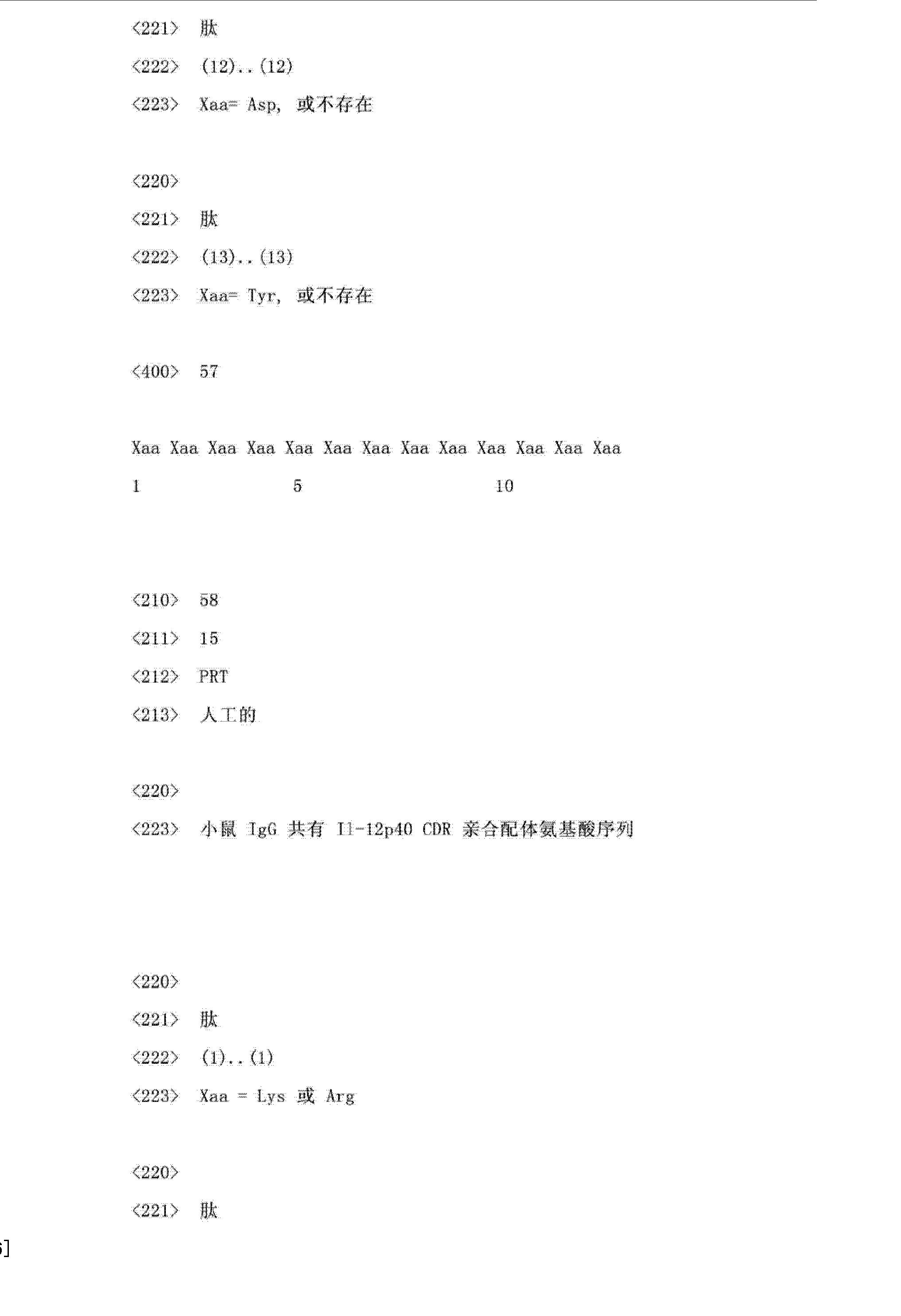 Figure CN103145837AD01641