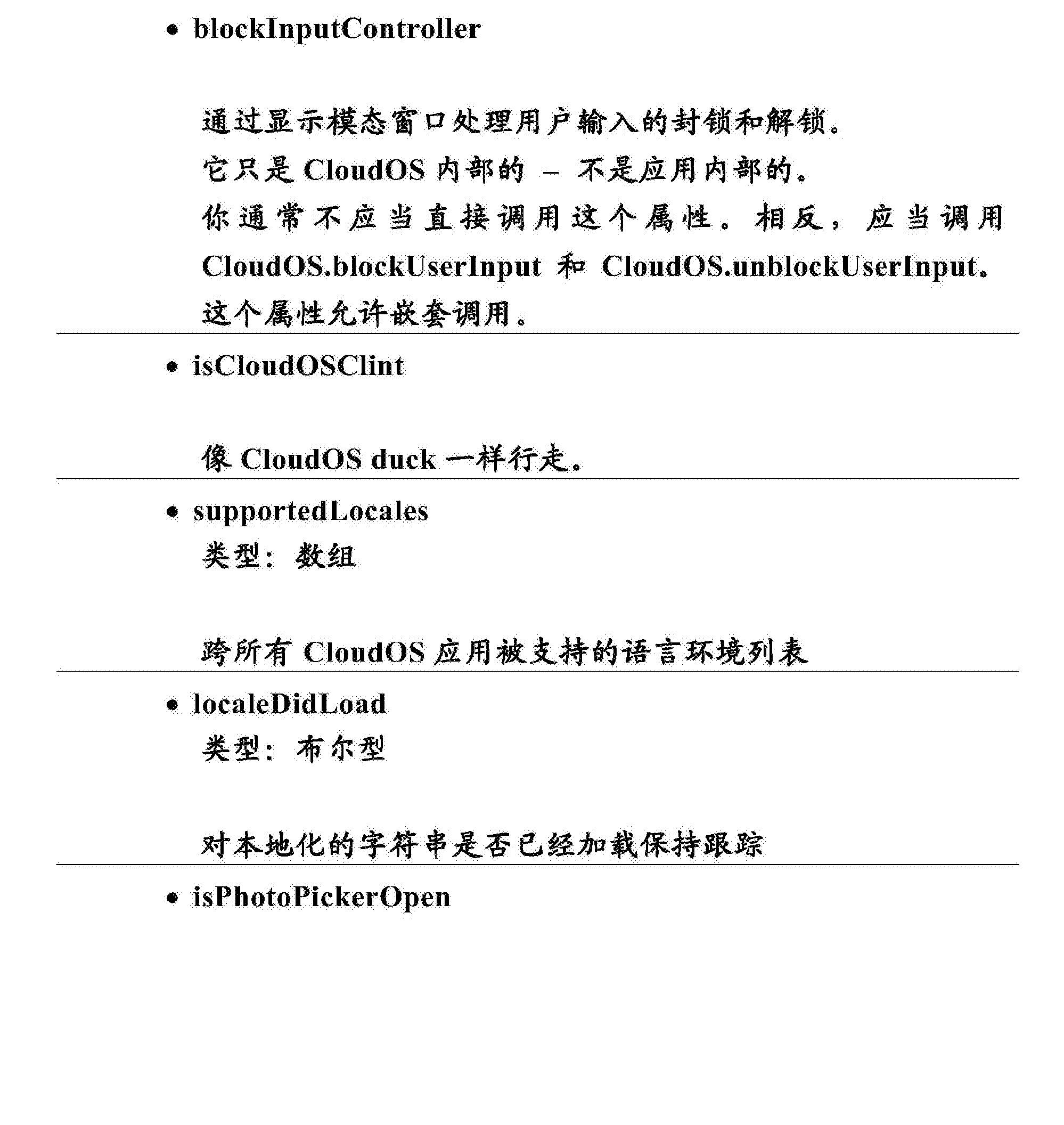 Figure CN103718161BD00201